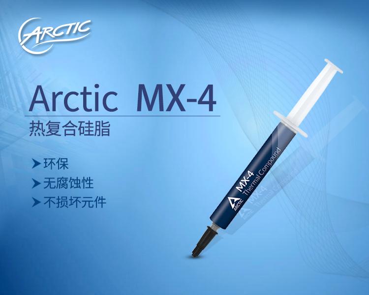 ARCTIC MX-4 4g