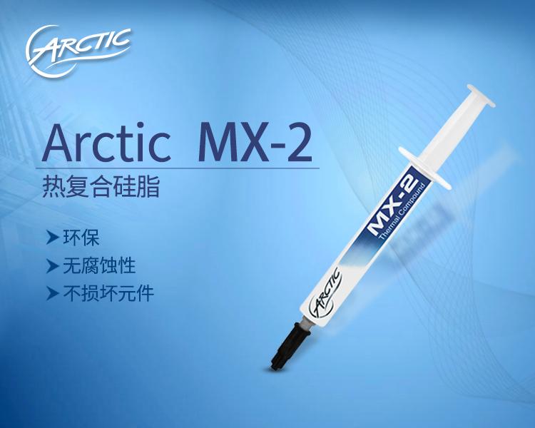 ARCTIC MX-2 30g