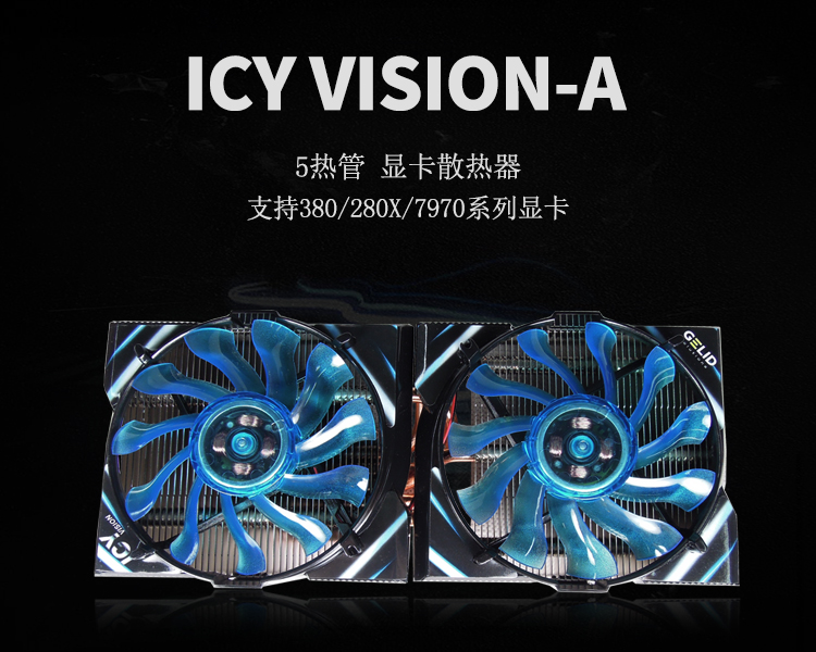 GELID ICY VISION-A