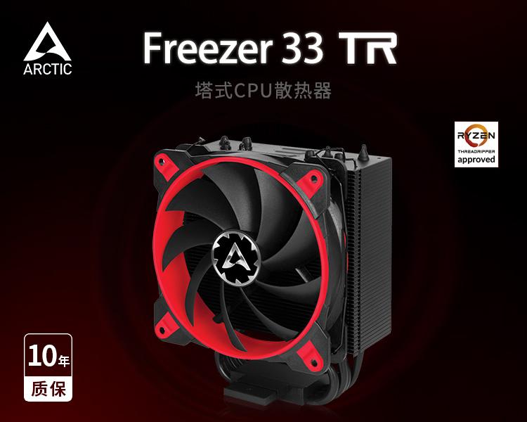 ARCTIC Freezer 33 TR