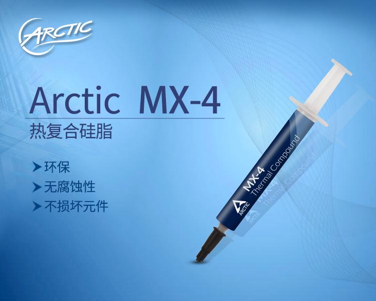 ARCTIC MX-4 2g