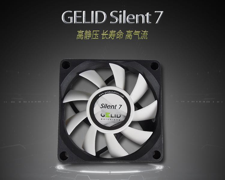 GELID Silent 7