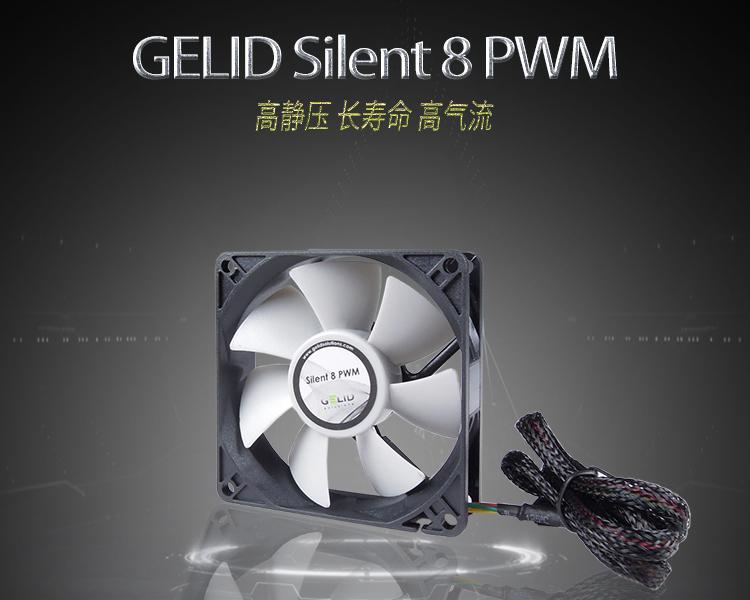 GELID Silent 8 PWM