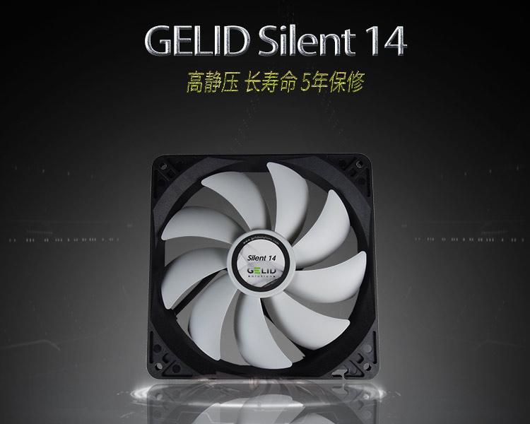 GELID Silent 14