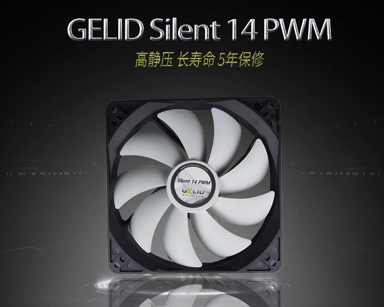 GELID Silent 14 PWM