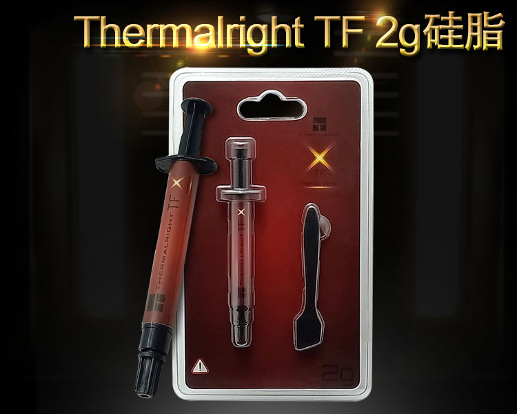 Thermalright TF 2g硅脂