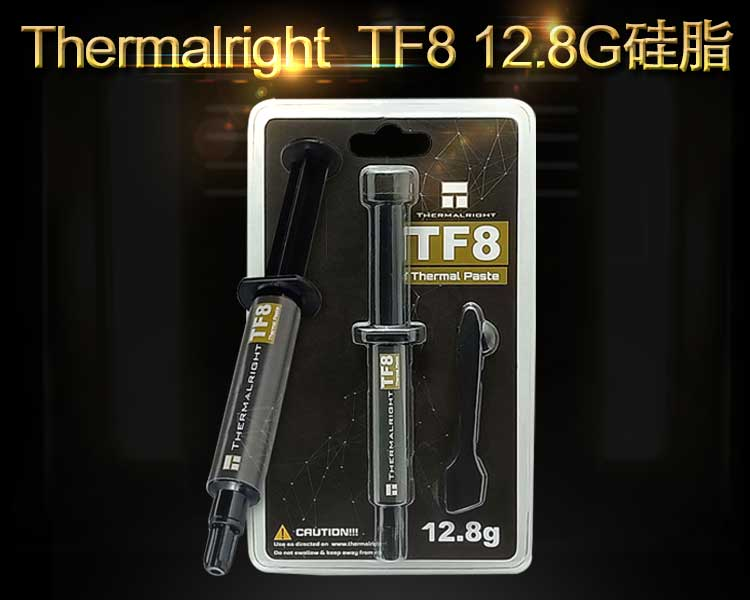 Thermalright  TF8 12.8G硅脂