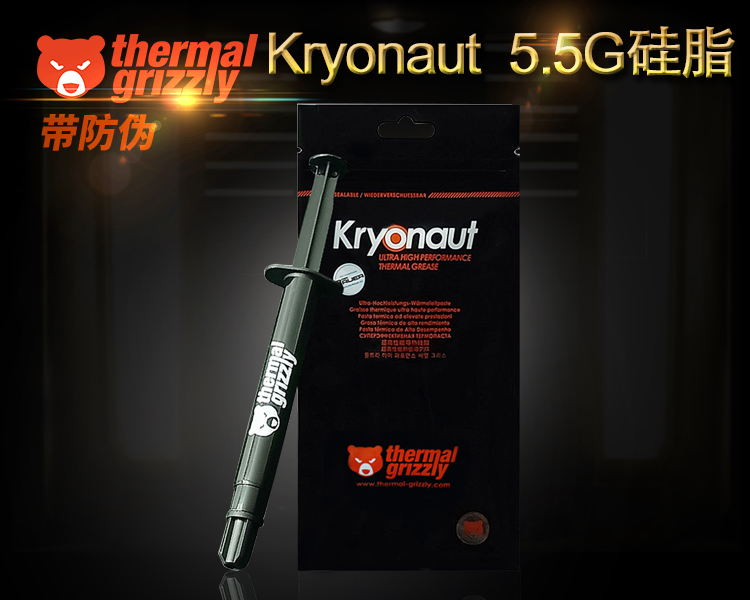Thermalright 暴力熊kryonaut 5.5G硅脂