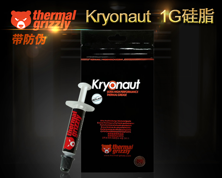 Thermalright 暴力熊kryonaut 1G硅脂