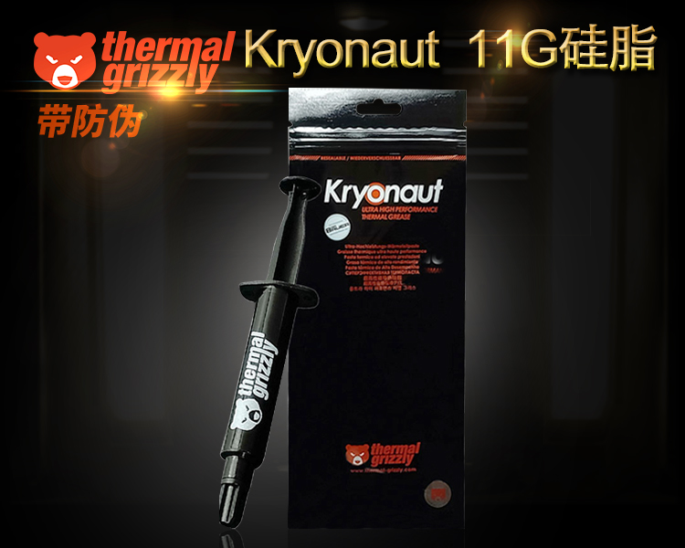 Thermalright 暴力熊kryonaut 11G硅脂