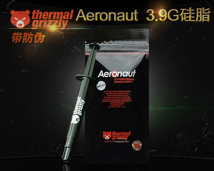Thermalright 暴力熊Aeronaut 3.9G硅脂
