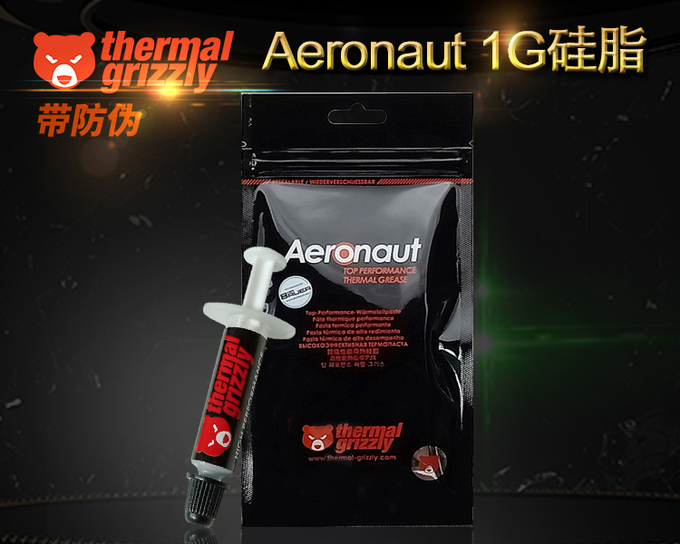 Thermalright 暴力熊Aeronaut 1G硅脂