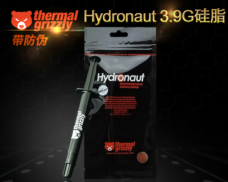 Thermalright 暴力熊Hydronaut 3.9G导热膏