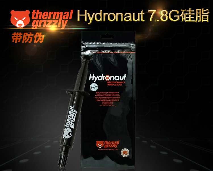 Thermalright 暴力熊Hydronaut 7.8G导热膏