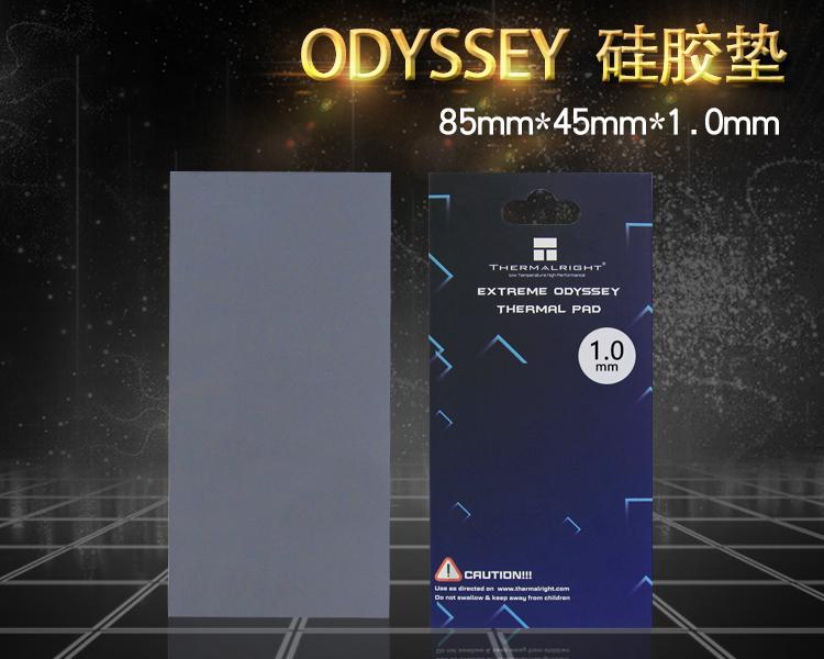 ODYSSEY -硅胶垫85mm*45mm*1.0mm