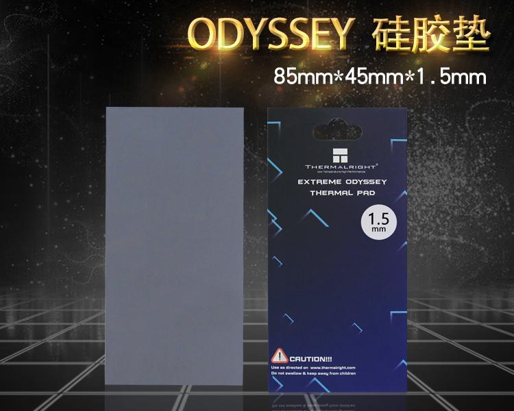 ODYSSEY -硅胶垫85mm*45mm*1.5mm
