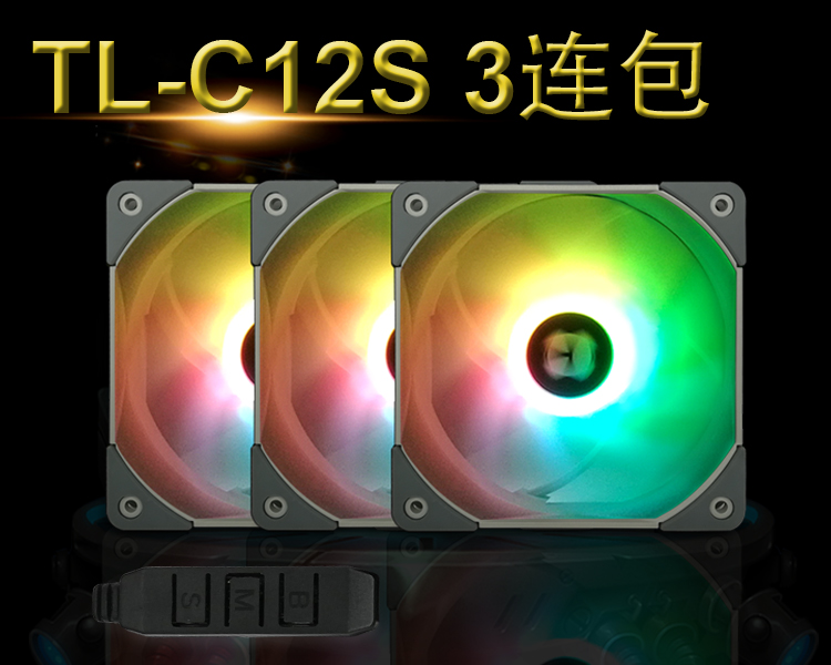 Thermalright TL-C12S 3连包