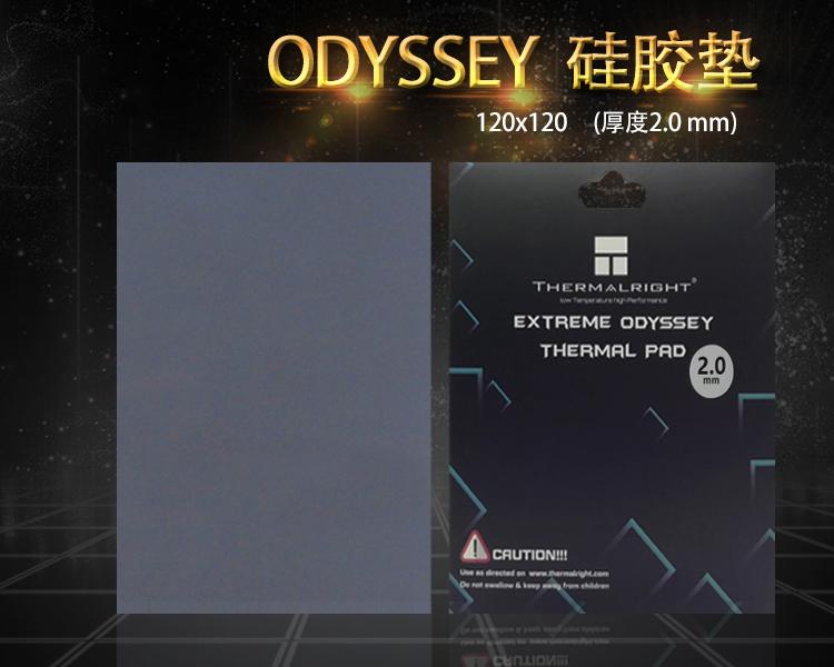 Thermalright ODYSSEY -硅胶垫120*120mm 厚度2.0