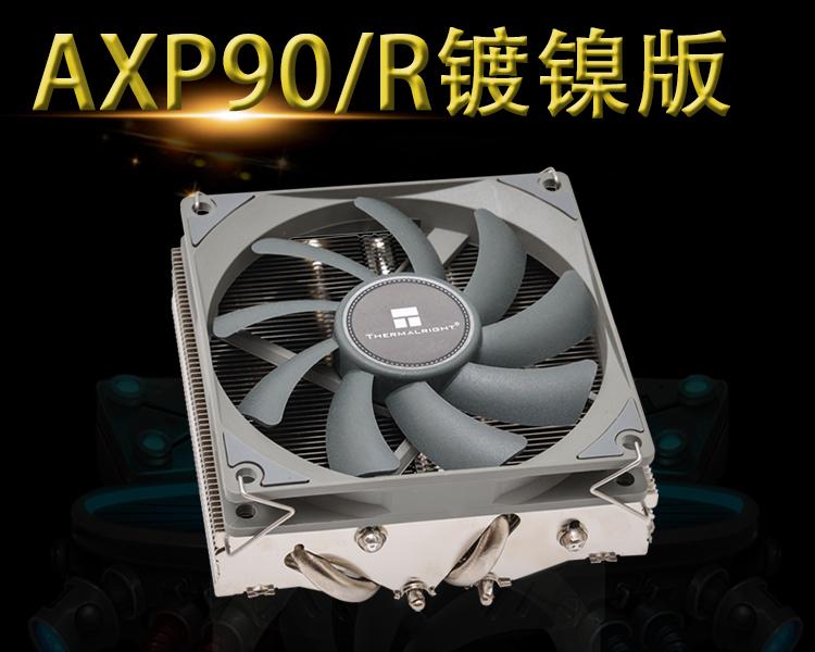 Thermalright AXP90/R 镀镍版