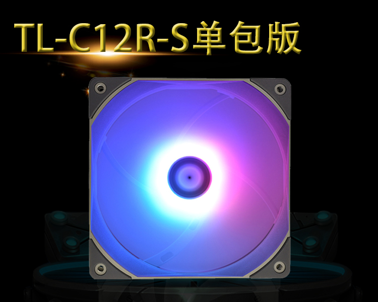 Thermalright TL-C12R-S单包版