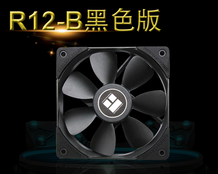 Thermalright R12-B