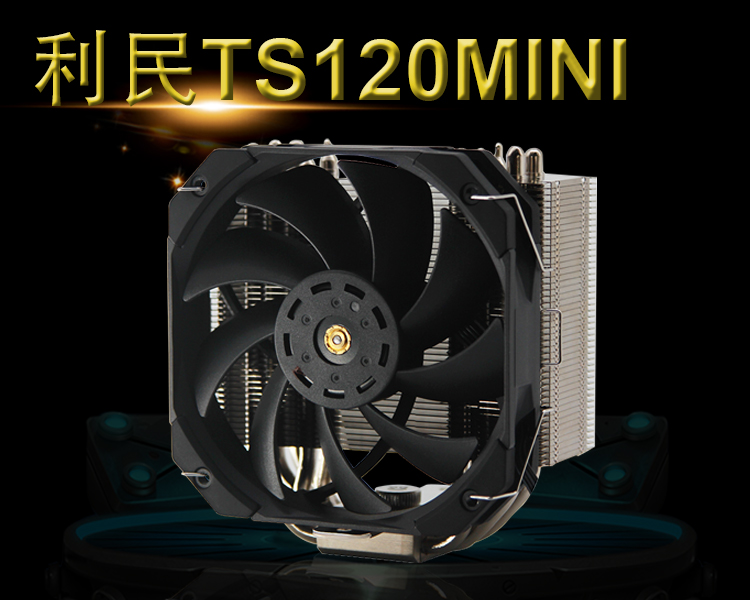 Thermalright TS120MINI